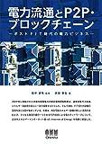 電力流通とP2P・ブロックチェーン: ポストFIT時代の電力ビジネス