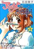 アニメがお仕事! 5 (ヤングキングコミックス)