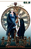 ガーター騎士団 -Splendour of King- 3巻