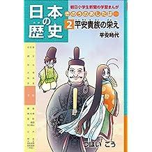 日本の歴史2 平安貴族の栄え 平安時代 朝日学生新聞社 日本の歴史