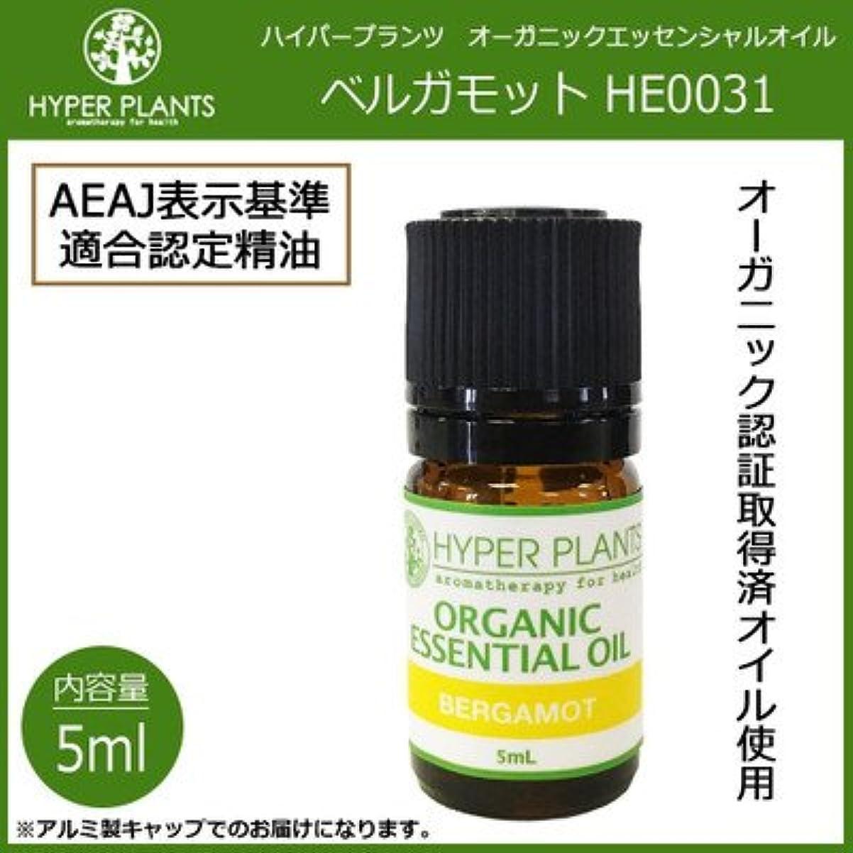 雇う吸収剤政治的毎日の生活にアロマの香りを HYPER PLANTS ハイパープランツ オーガニックエッセンシャルオイル ベルガモット 5ml HE0031