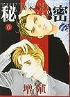 秘密 season0 第6巻