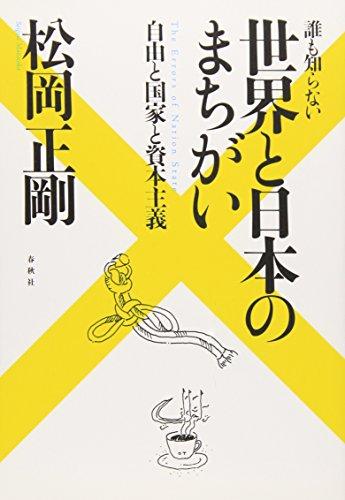 誰も知らない 世界と日本のまちがい 自由と国家と資本主義の詳細を見る