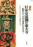 日宋交流期の東大寺 (GBS論集)