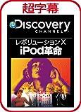 超字幕/Discovery レボリューションX iPod革命|ダウンロード版