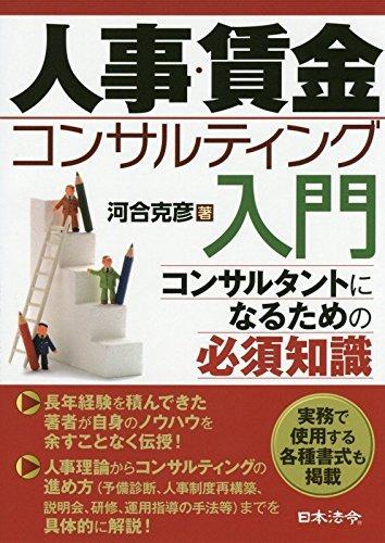 人事・賃金コンサルティング入門