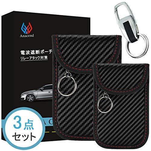 電波遮断ポーチ スマートキー・カード用 スマートキーケース キーホルダー付き リレーアタック対策 車盗難防止 スキミング防止 炭素繊維素材 MサイズとSサイズの2個セット(M:14*10CM/S:12.5*8CM)