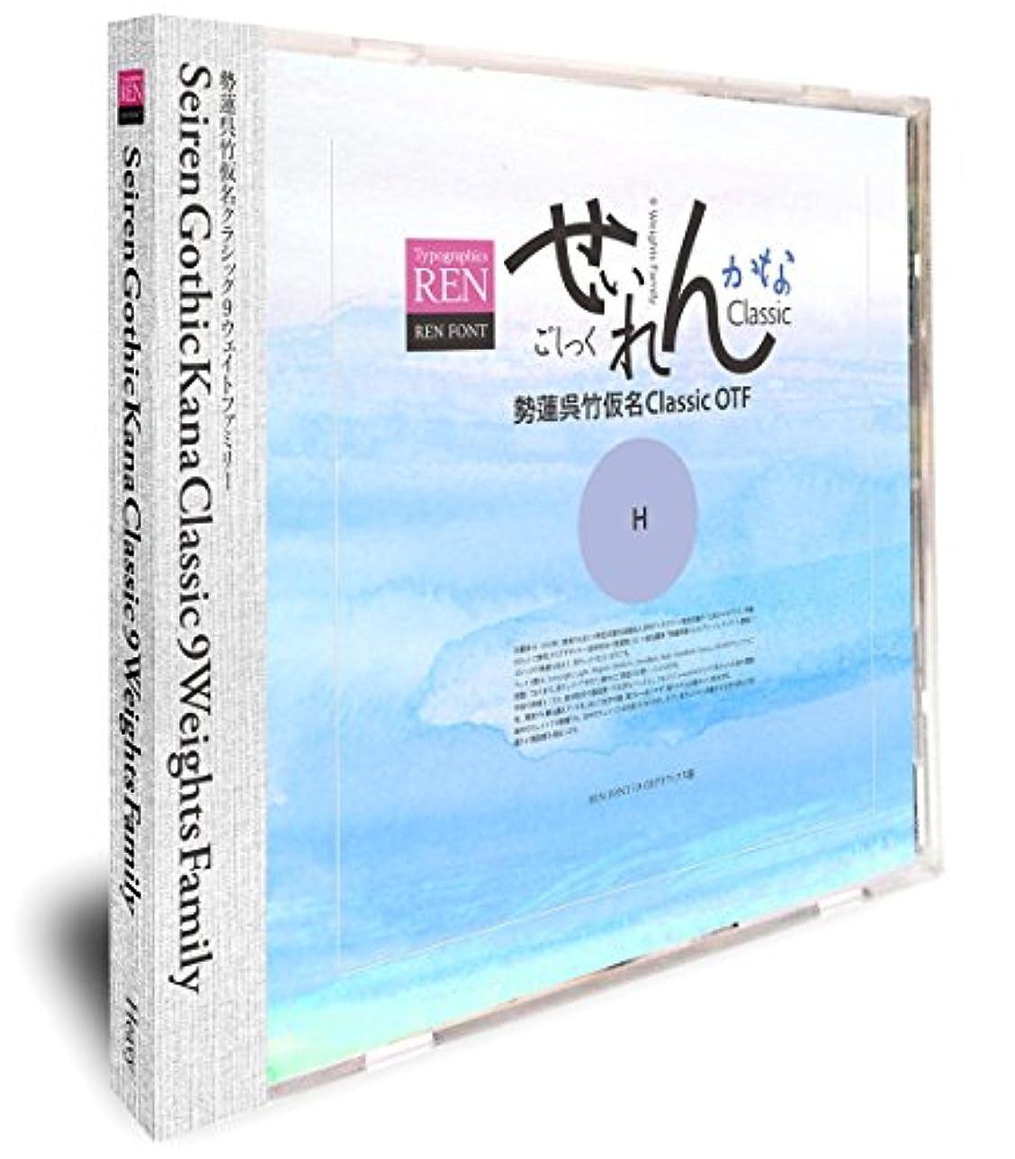 ゴシックを感じさせない優雅さを持つフォント、勢蓮呉竹仮名ClassicOTF-H Win