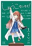 しょうこセンセイ!  (1) (まんがタイムKRコミックス)