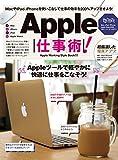 Apple仕事術! (超トリセツ)