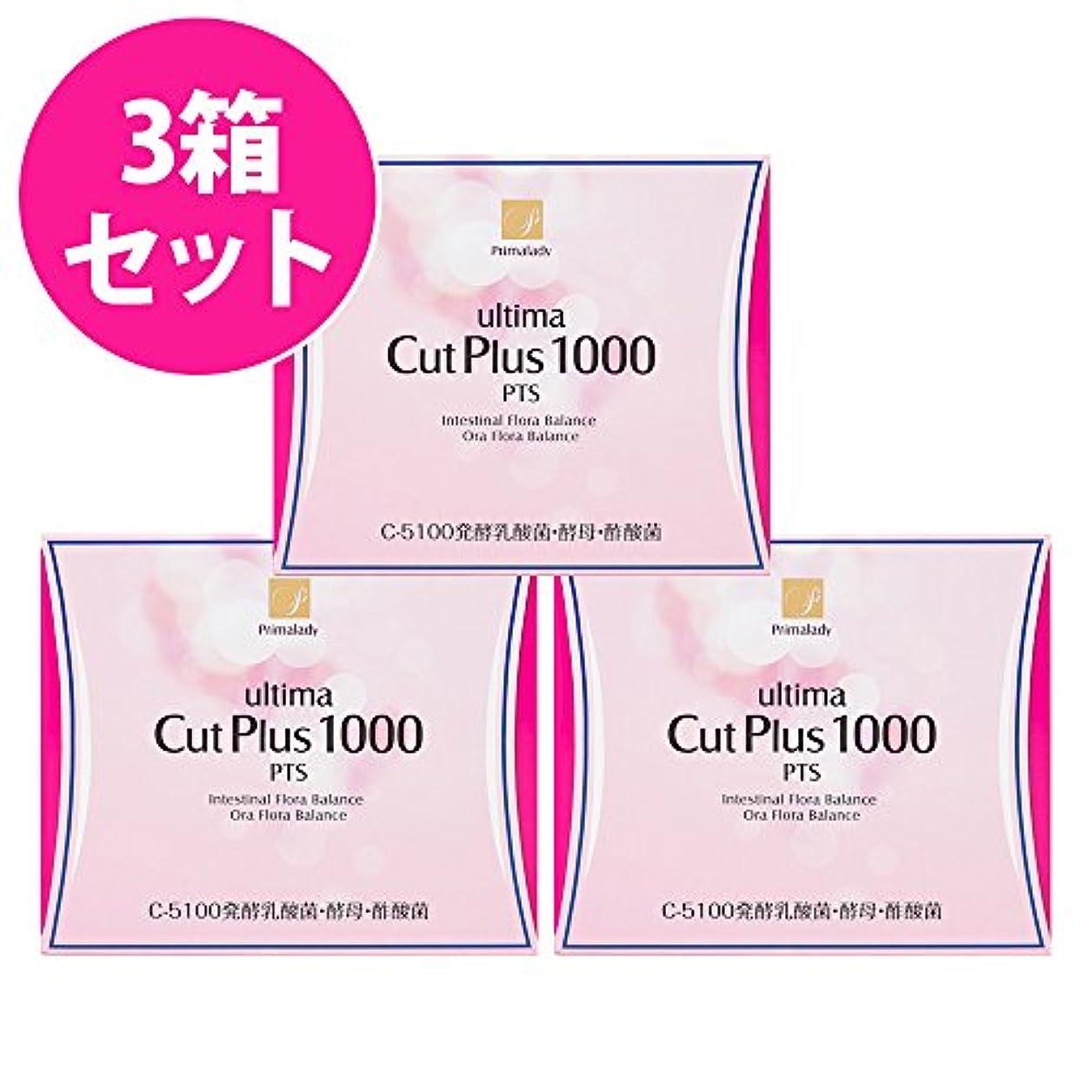 女性悪化するグリップダイエットサプリ ウルティマカットプラス1000 30包入×3箱セット