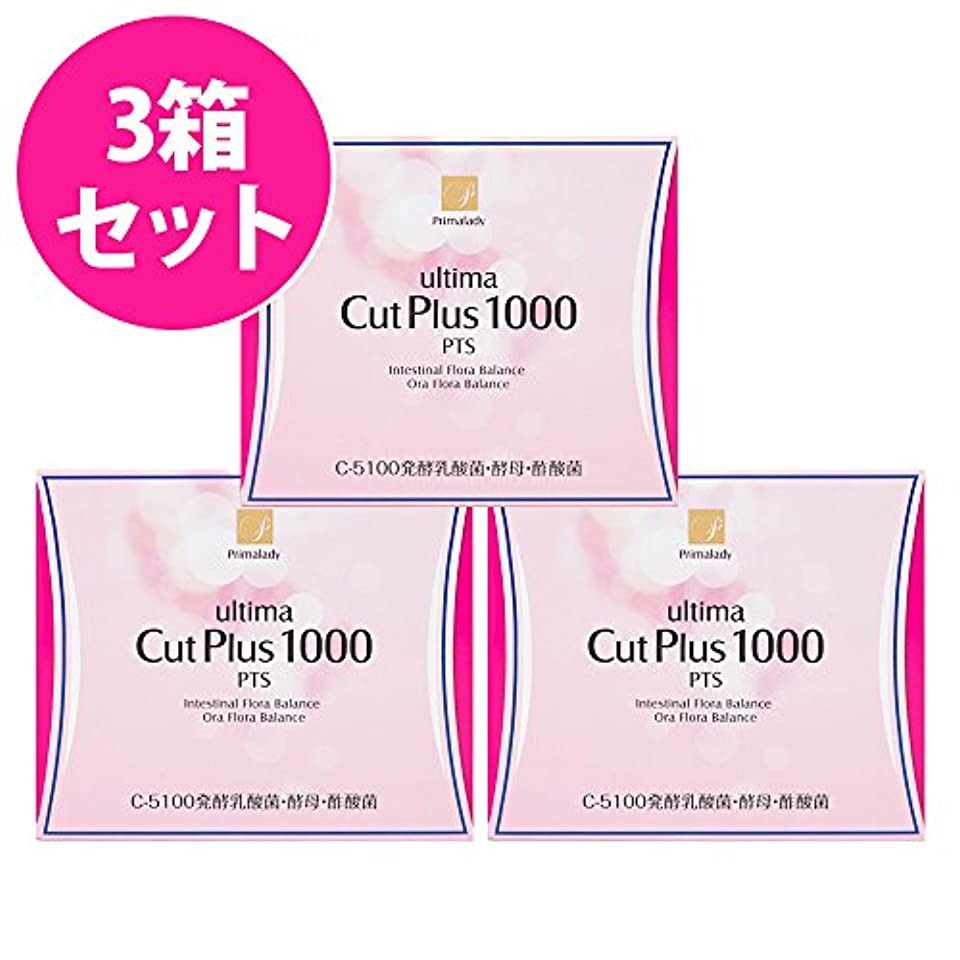 ダイエットサプリ ウルティマカットプラス1000 30包入×3箱セット