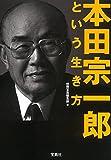 本田宗一郎という生き方 (宝島SUGOI文庫)