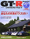 GT-R OWNERS FILEV (CARTOP MOOK)    (交通タイムス社)
