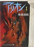 アリオン (1) (中公文庫—コミック版)