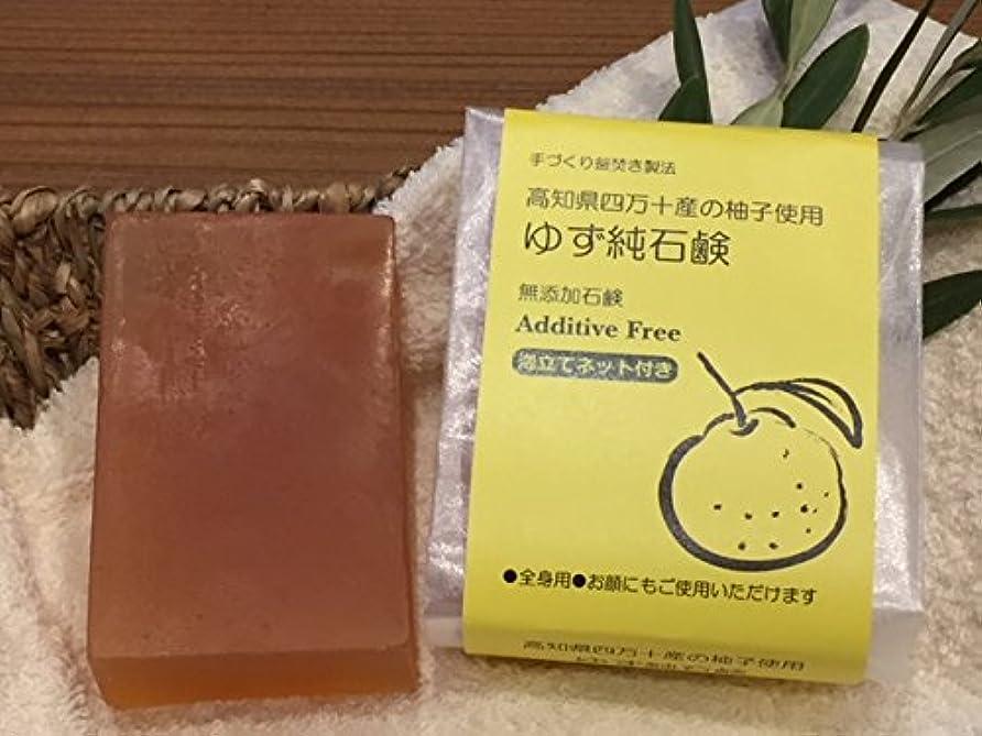電池燃料手づくり釜焚き石鹸 ゆず純石鹸 130gバス用ジャンボサイズ 高知県四万十産の柚子を使用 天使の石鹸