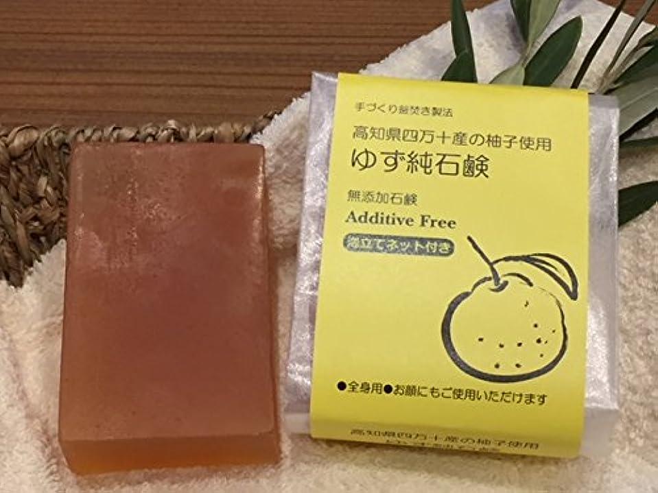 手づくり釜焚き石鹸 ゆず純石鹸 130gバス用ジャンボサイズ 高知県四万十産の柚子を使用 天使の石鹸