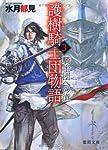 護樹騎士団物語3 騎士団への道 (徳間文庫)