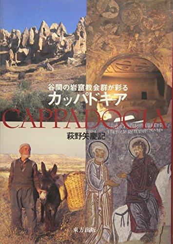 カッパドキア―谷間の岩窟教会群が彩るの詳細を見る