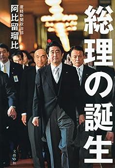 [阿比留瑠比]の総理の誕生 (文春e-book)