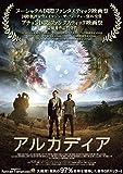 アルカディア [DVD]