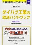 ダイハツ工業の就活ハンドブック〈2019年度版〉 (会社別就活ハンドブックシリーズ)