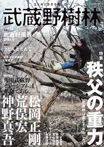 武蔵野樹林 vol.3 2019秋 (ウォーカームック)
