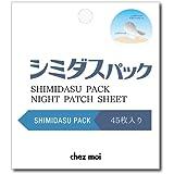 シェモア シミダスパック ナイトパッチシート 45枚(9枚×5シート)