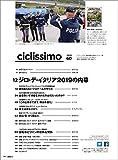 ciclissimo(チクリッシモ)No.60 2019年8月号 画像