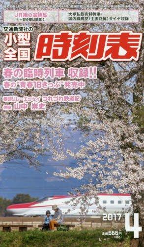 小型全国時刻表 2017年 04 月号 [雑誌]