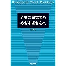 企業の研究者をめざす皆さんへ ―Research That Matters