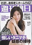 週刊朝日 2011年9月23日 篠原涼子 AKB48 菊地あやか