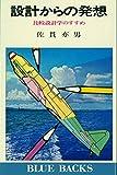 設計からの発想―比較設計学のすすめ (1979年) (ブルーバックス)