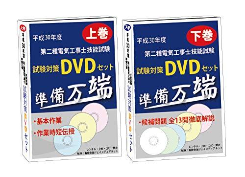 準備万端 平成30年度 第二種 電気工事士技能試験対策DVD...