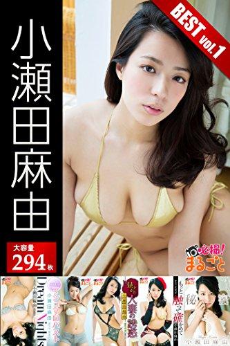 大容量294枚 小瀬田麻由 BEST vol.1 必撮!まるごと☆