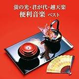 蛍の光・君が代・越天楽 便利音楽 ベスト キング・ベスト・セレクト・ライブラリー2021