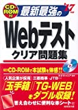 CD‐ROM付 最新最強のWebテストクア問題集〈'17年版〉