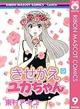 きせかえユカちゃん 9 (りぼんマスコットコミックスDIGITAL)