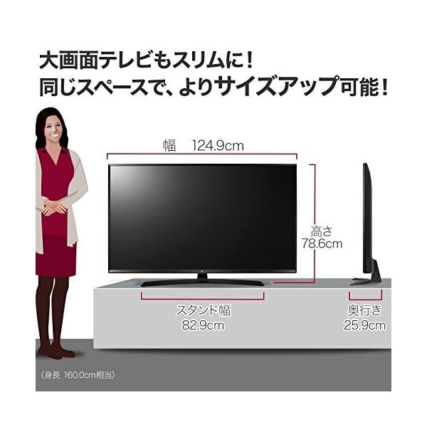 LG 55V型 4K 液晶テレビ HDR対応 ...の紹介画像7