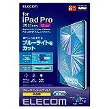 エレコム iPad Pro 11 第3世代 2021年 液晶保護フィルム ブルーライトカット 光沢 TB-A21PMFLBLGN