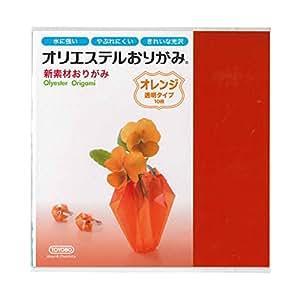 東洋紡STC(株) オリエステルおりがみ 15cmX15cm 単色10枚セット 透明タイプ オレンジ 色番006 TYB-02