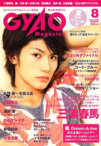 GyaO Magazine (ギャオマガジン) 2008年 08月号 [雑誌]