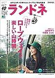 ランドネ 2017年10月号 No.92[雑誌]