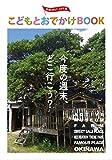こどもとおでかけBOOK 沖縄版 2017-18