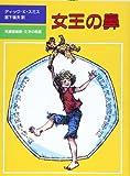 女王の鼻 (児童図書館・文学の部屋)