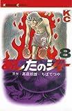 あしたのジョー(8) (週刊少年マガジンコミックス)
