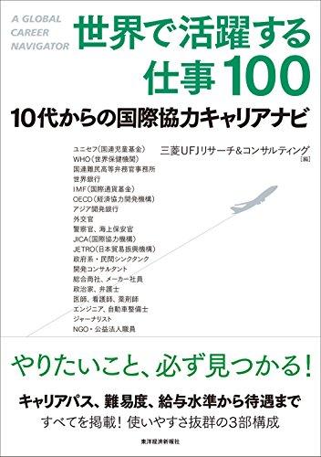 世界で活躍する仕事100: 10代からの国際協力キャリアナビ