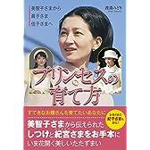美智子さまから眞子さま佳子さまへ プリンセスの育て方