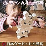 ●赤ちゃん積木 (バランス木のおもちゃ) 1才、2才、3才~出産祝いにお薦め♪ Wooden baby toys