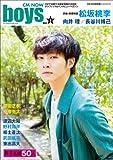 CMNOWboys VOL.3 (玄光社MOOK CM NOW別冊)